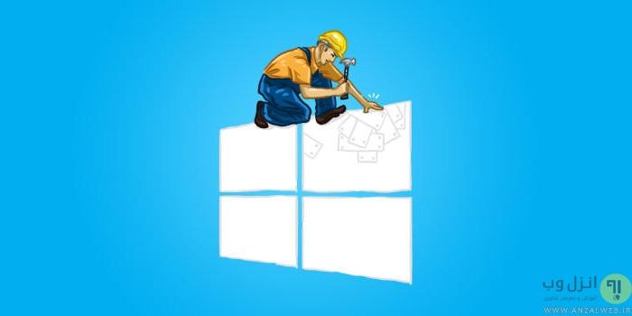 تعمیر فایل های خراب و پاک شده سیستمی ویندوز