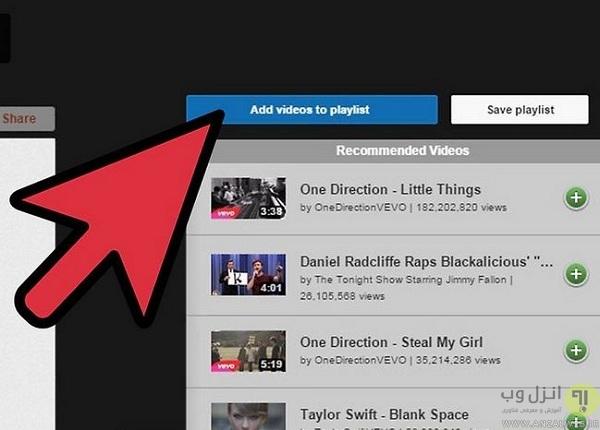 تماشای ویدیوی یوتیوب با دوستانتان