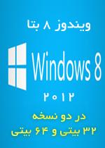 خرید ویندوز 8