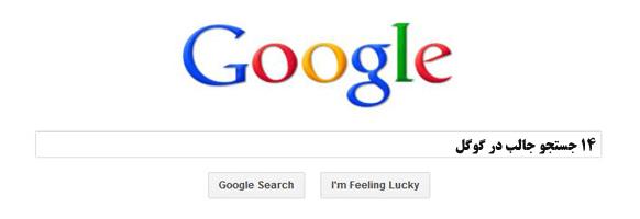 جستجو که در گوگل نتایج جالب و کاربردی را نمایش میدهند