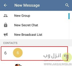 ترفند برای تلگرام