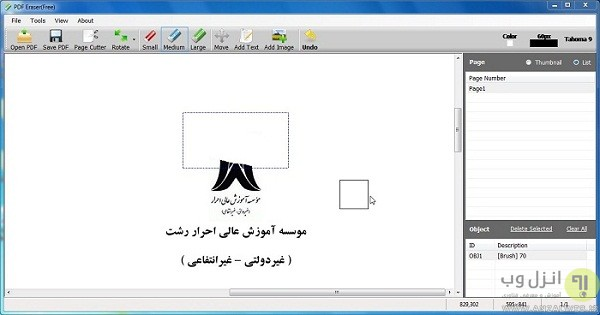 ویرایش متن وعکس فیل pdf