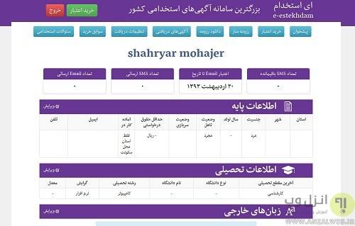 درست کردن روزمه فارسی برای استخدام