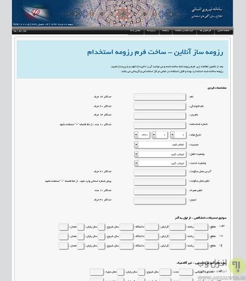 ساخت رزومه فارسی رایگان