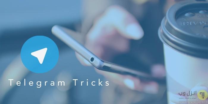 ترفند-های-تلگرام-telegram