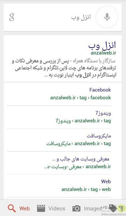 تبدیل صحبت به متن فارسی گوگل