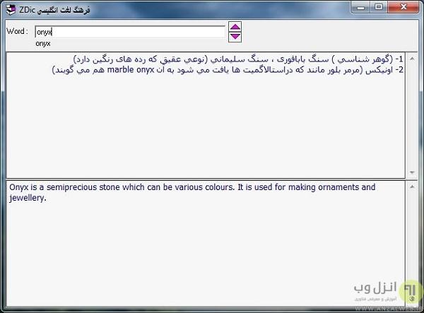 دیکشنری فارسی به انگلیسی و انگلیسی به فارسی بدون نیاز به نصب