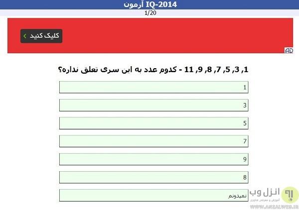 آزمون تست هوش (IQ) آنلاین فارسی