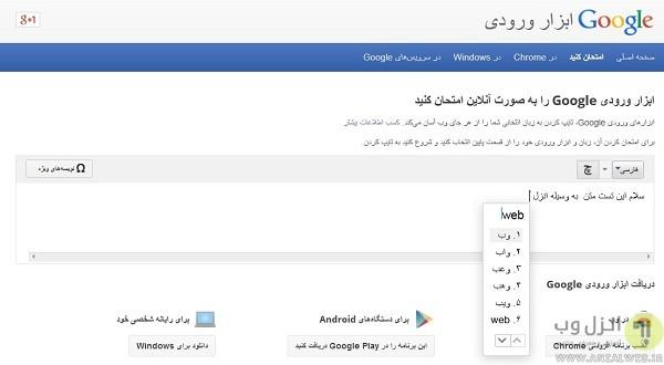 تبدیل متن فینگلیش به زبان فارسی