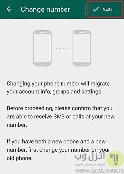 تغییر شماره در واتس اپ