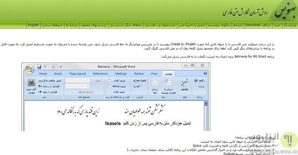 دانلود نرم افزار تایپ گفتاری فارسی نویسا کاملا رایگان