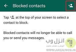 ترفند در whatsapp