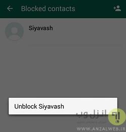ترفند برای برنامه whatsapp