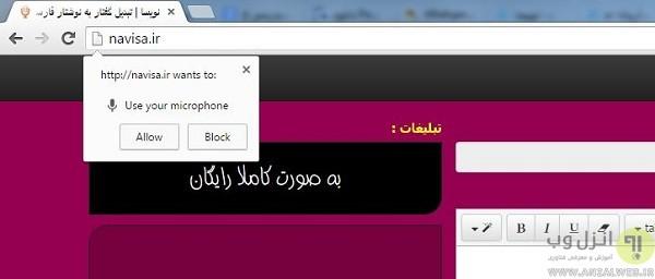 تبدیل صحبت کردن به متن تایپ شده فارسی (تبدیل گفتار به نوشتار)