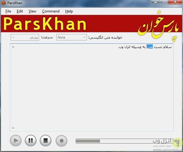 نرم افزار تبدیل متن فارسی به صحبت (تبدیل نوشتار به گفتار)