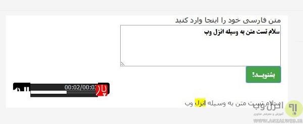 سایت اینترنتی تبدیل متن فارسی به صحبت (تبدیل نوشتار به گفتار)