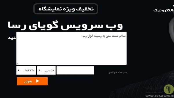 تبدیل متن فارسی به صحبت (تبدیل نوشتار به گفتار) آنلاین