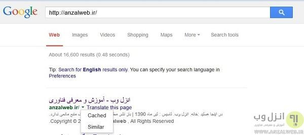 استفاد از سیستم کش (Cache) صفحات گوگل