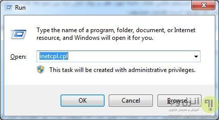 فایل های کش شده اینترنت اکسپلورر (Internet Explorer)