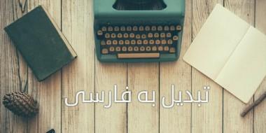 تبدیل صحبت و متن فارسی به نوشته و گفتار