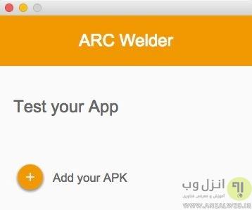 آموزش استفاده از ARC Welder