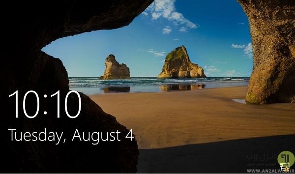 صفحه لوگین ثابت (Windows 10 Login Screen) - آموزش استفاده از ویندوز 10