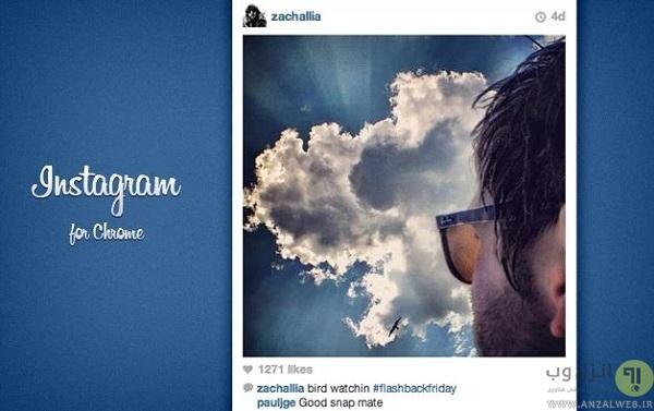 اجرا نسخه سبک ایسنتاگرام با افزونه Instagram مرورگر گوگل کروم