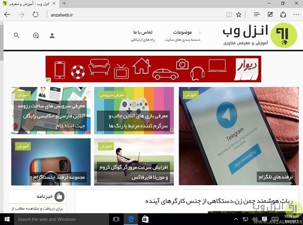 مرورگر مایکروسافت ادج تازه نفس (Windows 10 Microsoft Edge) - آموزش استفاده از ویندوز 10