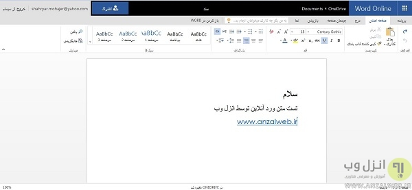 مایکروسافت ورد آنلاین فارسی