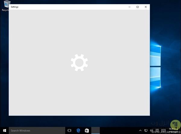 حالت پیش بارگذاری (Preload) ویندوز 10 - آموزش استفاده از ویندوز 10