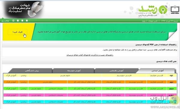 دانلود نسخه الکتریکی کتاب های درسی ابتدایی،راهنمایی،متوسطه و پیش دانشگاهی