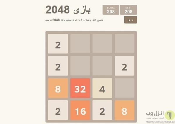 2048 تحت وب