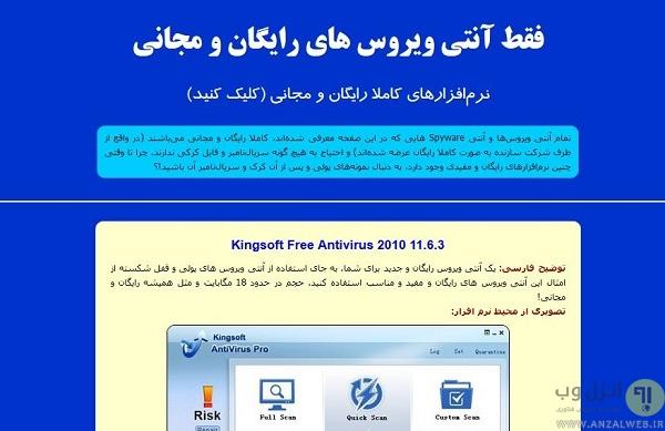 معرفی،دانلود و نصب آنتی ویروس های رایگان