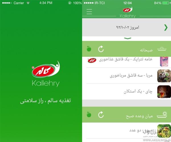 برنامه های فارسی زبان کم کردن یا اضافه کردن وزن برای موبایل (Smart Phone Apps)