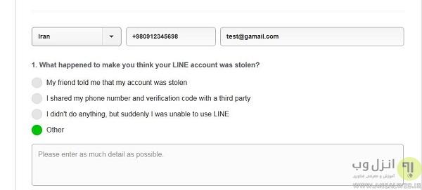 هک شماره اکانت و حساب کاربری لاین Line app