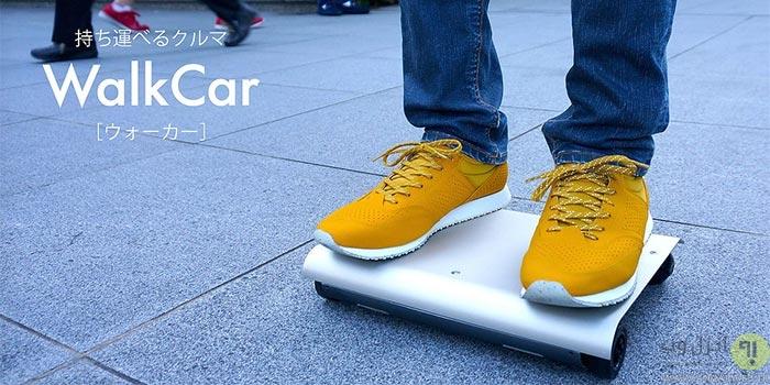 اولین ماشینی که در کیف شما جا میشود!