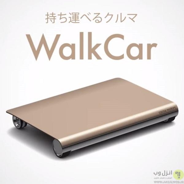walkcar اولین ماشینی که در کیف شما جا میشود!