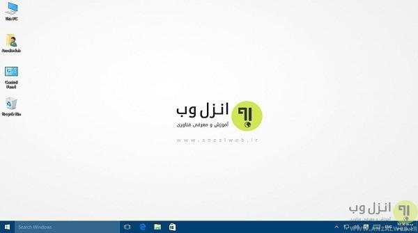 تفرندهای ویندوز 10 - ترفند ویندوز 10 - ترفند ویندوز ده - ویندوز ده - آموزش ویندوز ده - windows 10 tips and tricks