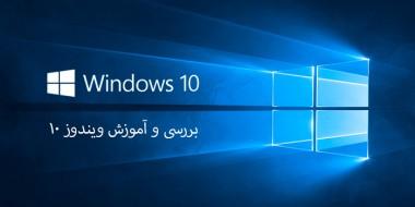 بررسی و آموزش نصب و استفاده از ویندوز 10 - ترفندهای ویندوز 10