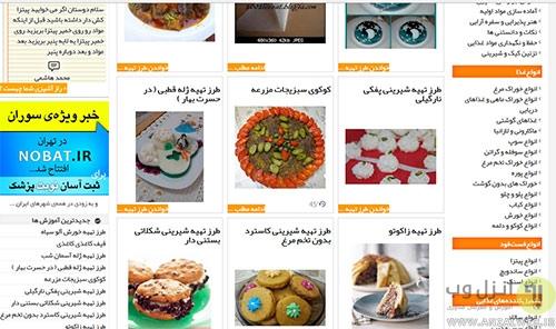 برترین وب سایت های فارسی آموزش طبخ غذا