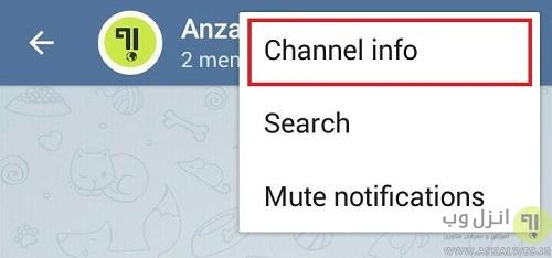 آموزش ساختن کانال در تلگرام،Telegram Channel