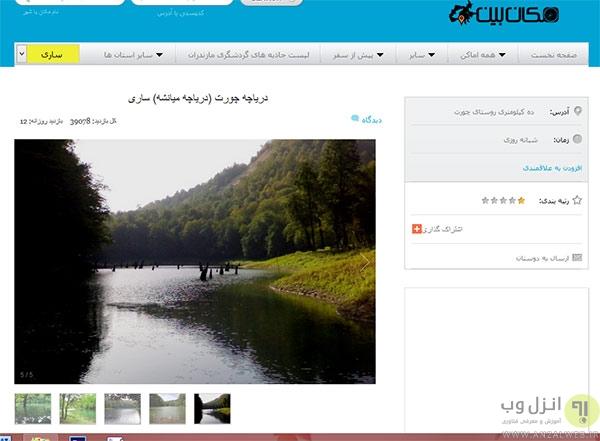 وب سایت های برتر گردشگری ایران