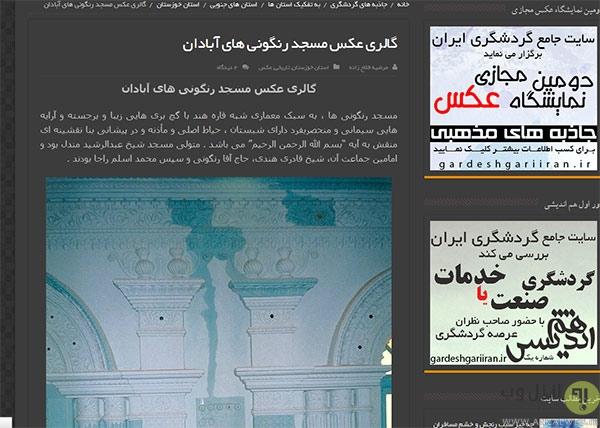 آشنایی با خدمات و ملزومات سفر با گردشگری ایران
