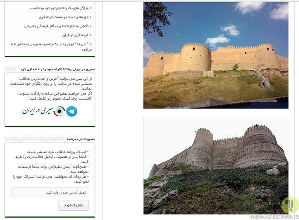 سیر وسفر با استفاده از وب سایت seeiran