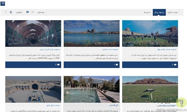 گردشگری با  توریسم ایران