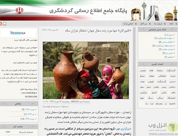آشنایی با جاذبه های ایران با پایگاه گردشگری توریسم