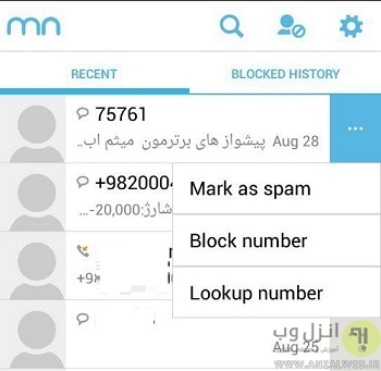 [تصویر:  block-ads-sms-on-andriod-1.jpg]