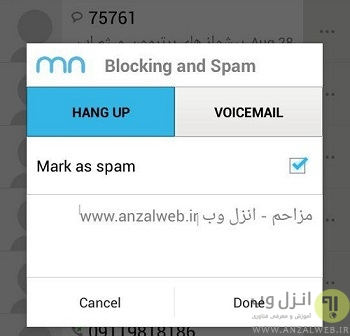 [تصویر:  block-ads-sms-on-andriod-2.jpg]