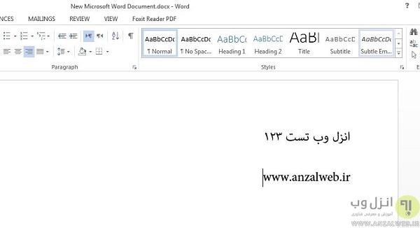 تبدیل اعداد انگلیسی به فارسی و  فارسی به انگلیسی در 2013 2015 Word
