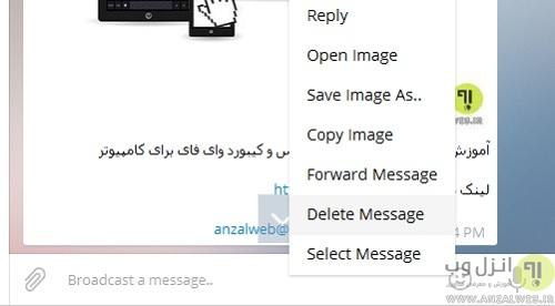 پاک کردن پست ارسال شده در کانال تلگرام و  از دسترس خارج کردن آن برای همه اعضا ( Delete Message From Telegram Channel)